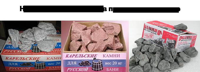 2-kak-pravilno-vybrat-kamni-dlya-bani_3